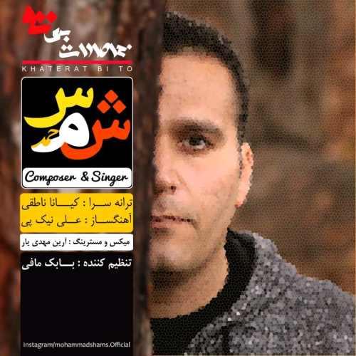 دانلود آهنگ جدید محمد شمس بنام خاطرات بی تو