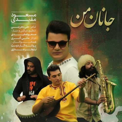 دانلود آهنگ جدید مسعود مفیدی بنام جانان من