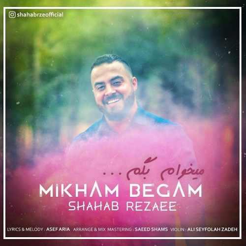 دانلود آهنگ جدید شهاب رضایی بنام میخوام بگم