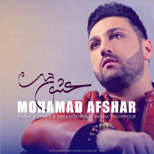 دانلود آهنگ جدید محمد افشار بنام عشق من
