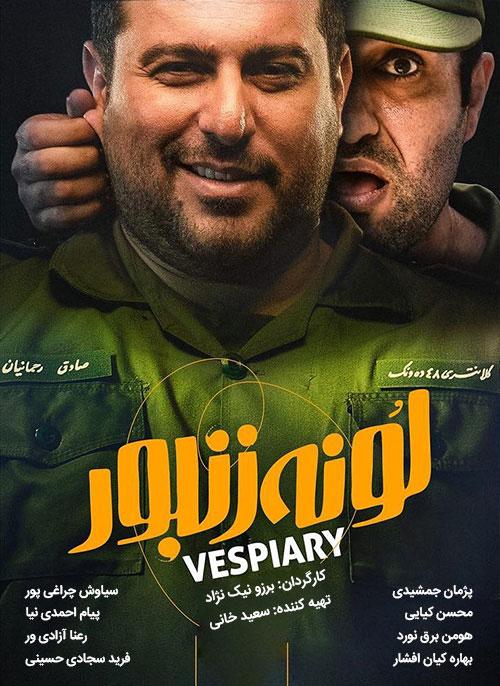 دانلود فیلم ایرانی لونه زنبور